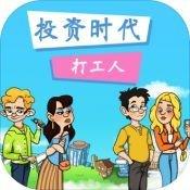 投资时代:打工人中文版 预约