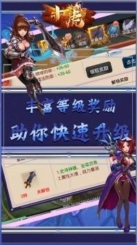 十虎无尽传说游戏图片5