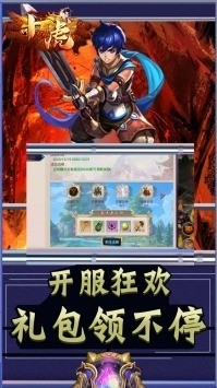 十虎无尽传说游戏图片4
