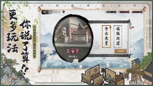 水墨江湖群侠汇聚图片3