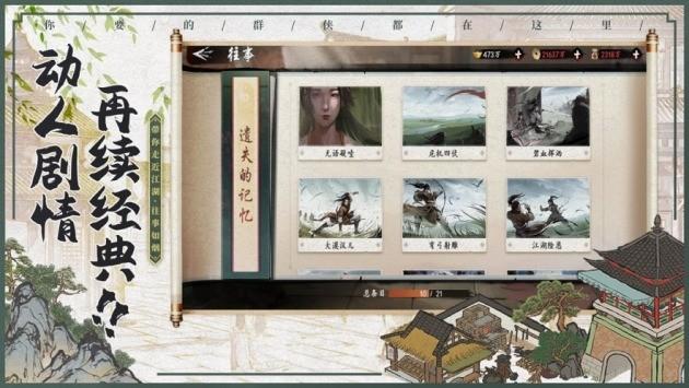 水墨江湖群侠汇聚图片2