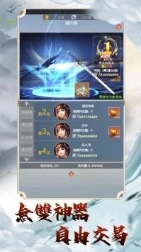 仙域神魔录图片4