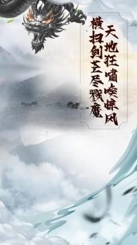 仙域神魔录图片1