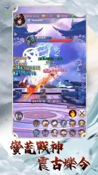 仙域神魔录图片3