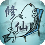 咸鱼修仙传官方版